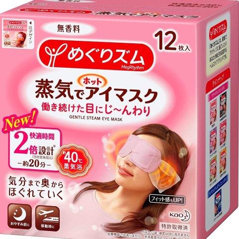 凑单必备 每盒仅$11花王蒸汽眼罩 无香型12枚 温和加热20分钟 放松双眼