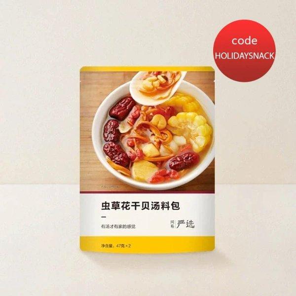 【中国直邮】广式滋补养生汤料包