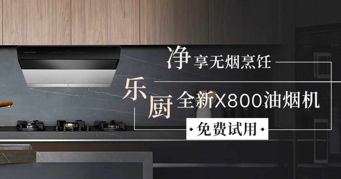 乐厨全新X800油烟机(众测)