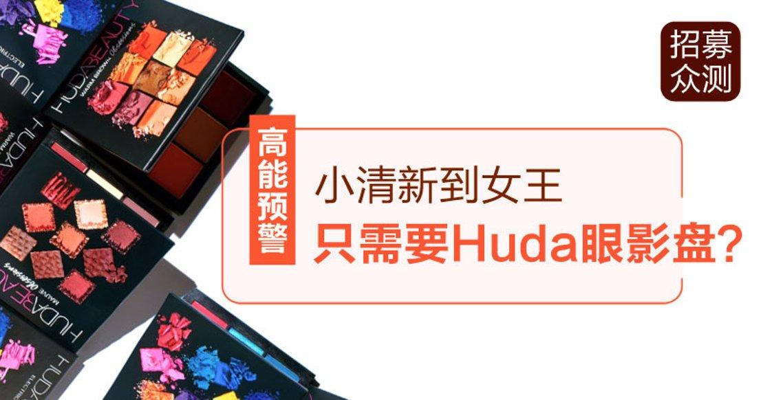 【彩妆控】Huda Beauty眼影盘