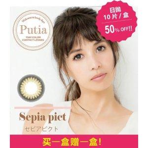 putia平均一盒仅$10.83+ 额满额外减$18日抛美瞳 2盒装 1盒10片
