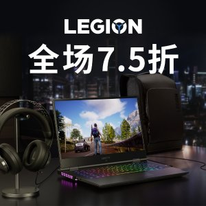 i7-9750H+2060+144Hz屏 仅$1469Lenovo 游戏周末大促, Legion 系列游戏本7.5折优惠