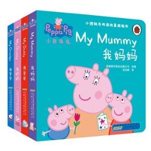 小猪佩奇双语故事纸板书