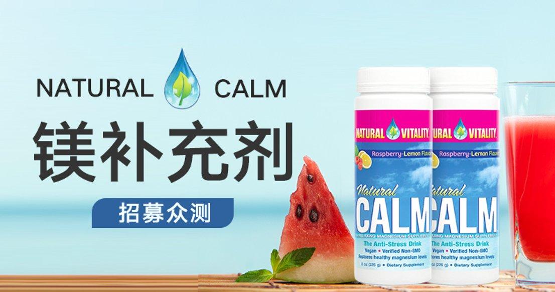 【只需发晒货】Natural Calm镁补充剂