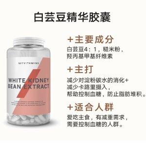 MyVitamins白芸豆胶囊 减重神器