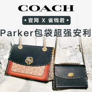 抽送Parker包袋+5款钱包!Coach X 省钱君 Parker包袋超强盘点+安利种草