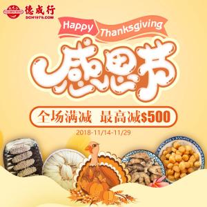 Up to $500 Tak Shing Hong Thanksgiving Sale