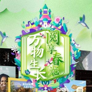 图书最高减¥120+运费5折再减¥50万物生长 阅享春光 京东读好书活动开启 多重满减