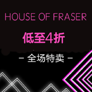 夏季热卖低至4折折扣升级:House of Fraser 精选美妆 时尚 电子家居特卖