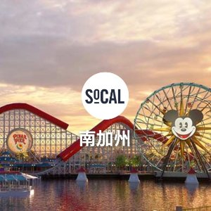 Save up to 30%Save On Tickets To Southern California's Theme Parks