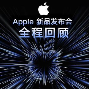 刘海屏MacBook Pro 今日开放预购