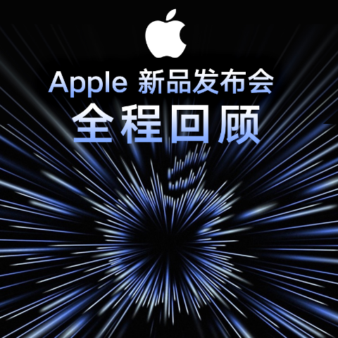 刘海屏MacBook Pro 今日开放预购Apple新品发布会已结束!全新AirPods 3今日可下单!