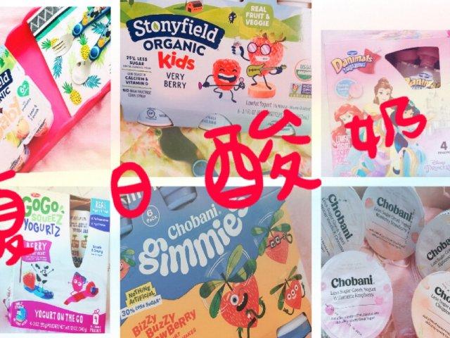 六款夏日儿童酸奶推荐