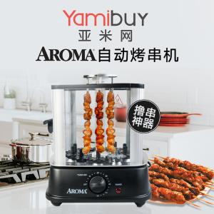 $57.99(原价$100) 收撸串神器独家:AROMA 不锈钢自动旋转家用烤串机