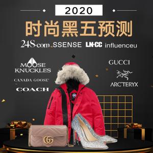 部分开抢 大鹅7.5折黑五来啦:史全20个时尚商家 2020黑五折扣预测