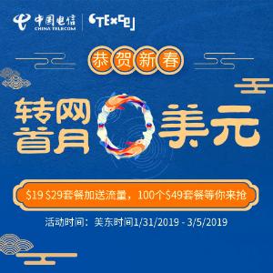 一个月话费 中奖名单已公布最后一天:中国电信CTExcel 转网首月$0,热销套餐流量升级+送一卡双号