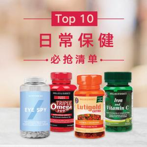 谁说年轻人不吃保健品!折扣汇总:2021 Top 10 日常保健必抢清单 护眼、维生素、抗疲劳都在这