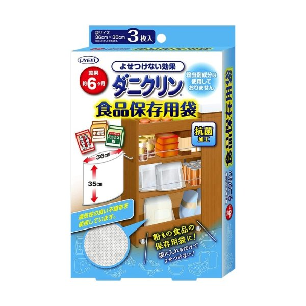 专业防虫抗菌 食品保存用袋 3枚入 36cm*35cm 持续作用6个月