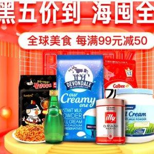 每满99元减50元京东 海囤全球美食专场