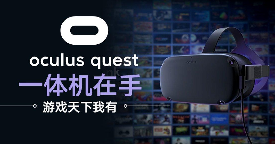 Oculus Quest Bundle一体机(众测)