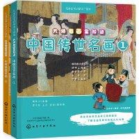 《大师名画全知道:中国传世名画(套装2册)》