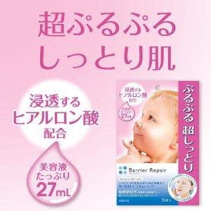 常年囤货 $4.38 / RMB30.4曼丹 Barrier Repair 高浸透 保湿修护 婴儿肌 面膜 5片 超值特价