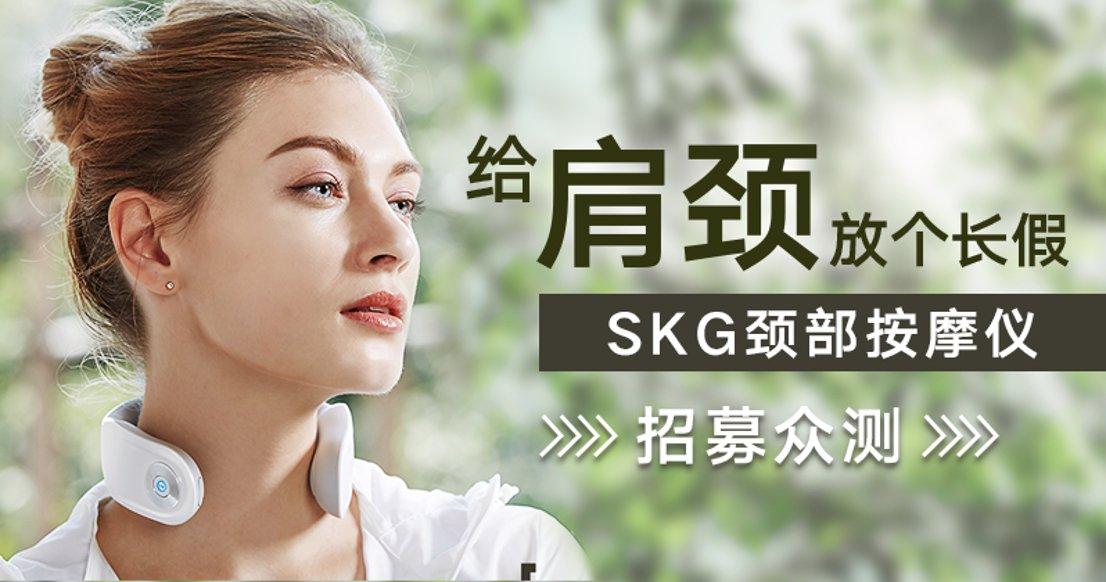 【上班族必备】SKG时尚智能颈部按摩仪