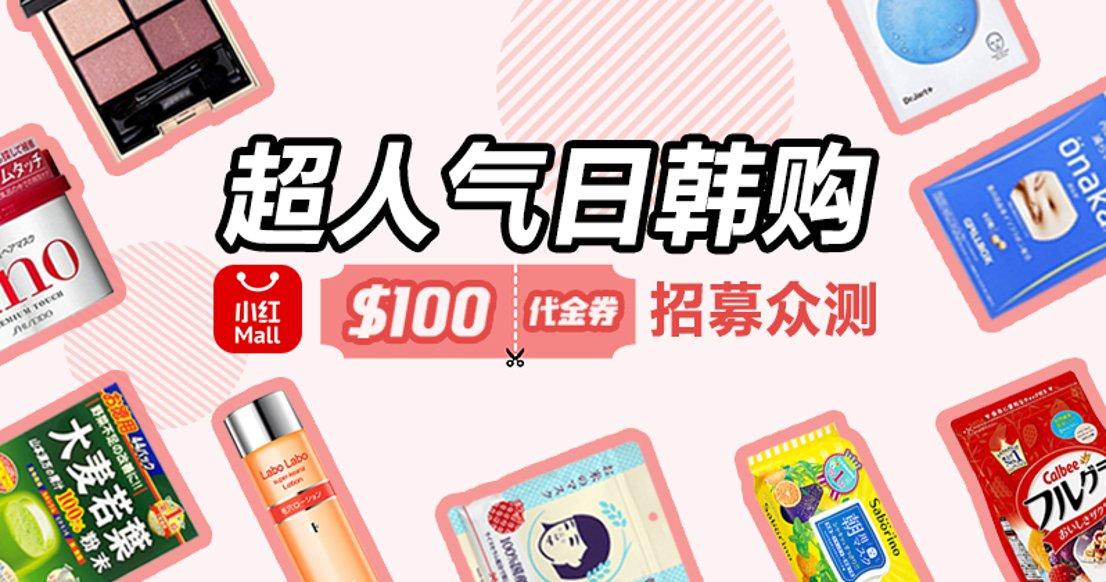 【礼券随便花】小红Mall价值$100代金券