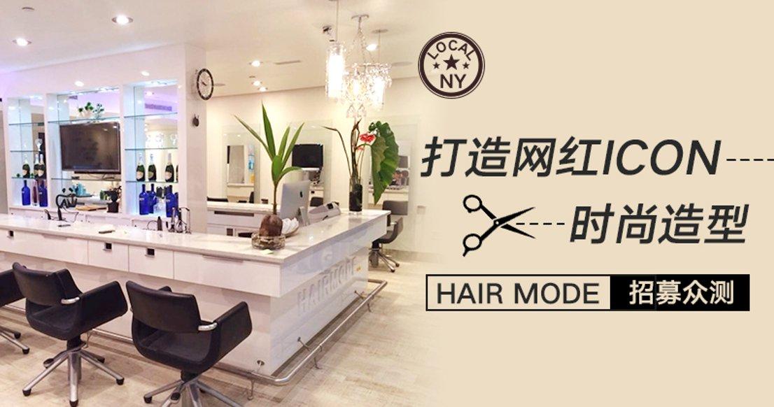 【纽约地区】Hair Mode时尚造型