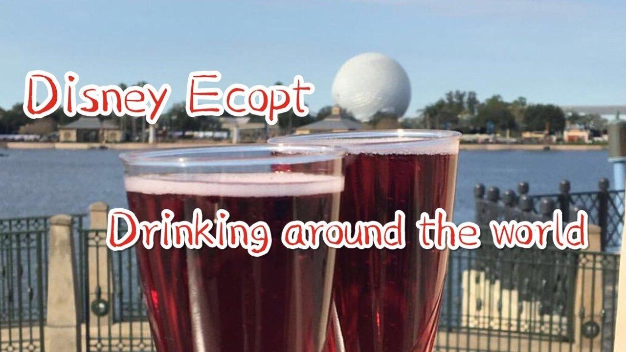 奥兰多Disney World Ecopt园区小众攻略 | 一天喝遍全世界的美酒