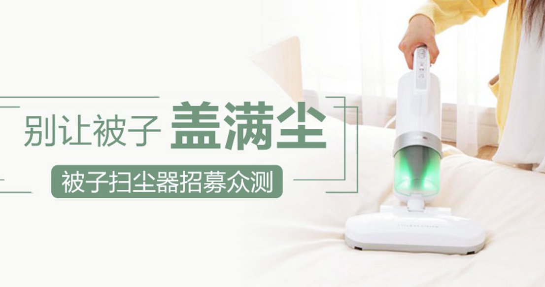 【冬日必备】IRIS被子扫尘器