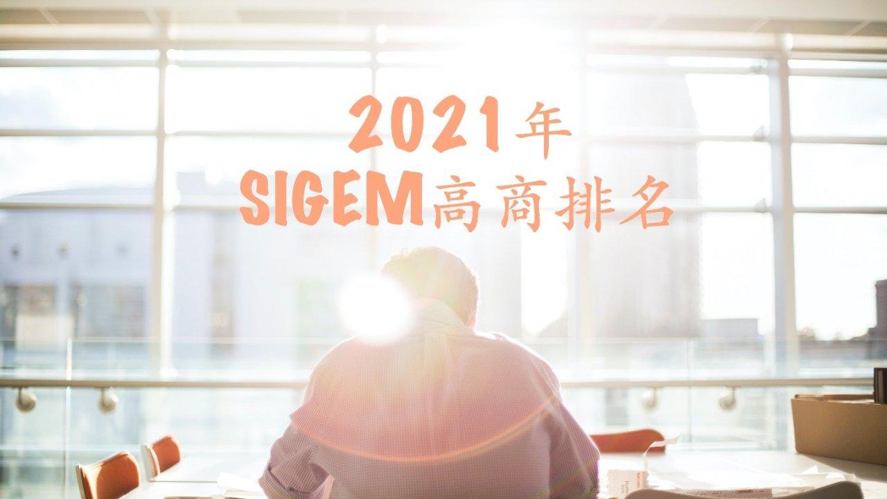 2021法国SIGEM高商排名出炉|选校择校必备,法国人最希望上哪所高商学校?