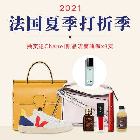 开奖!快看看谁中了Chanel洁面法国打折季2021:捡漏专场 这些优惠还在 最后机会不容错过