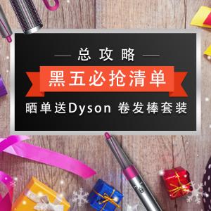 晒单赢Dyson吹风卷发棒套装(价值$699)加拿大 2018黑五最火折扣购买清单  错过等一年!