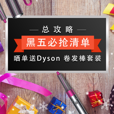 晒单赢Dyson吹风卷发棒套装(价值$699)