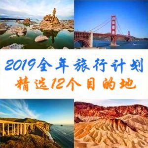 精选12个高颜值目的地出发,为你准备的2019全年旅行计划
