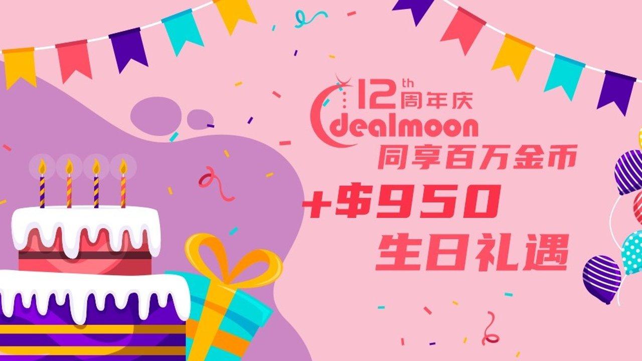 Dealmoon 12周年 | 同享$950生日礼遇+百万金币+顶流曝光!
