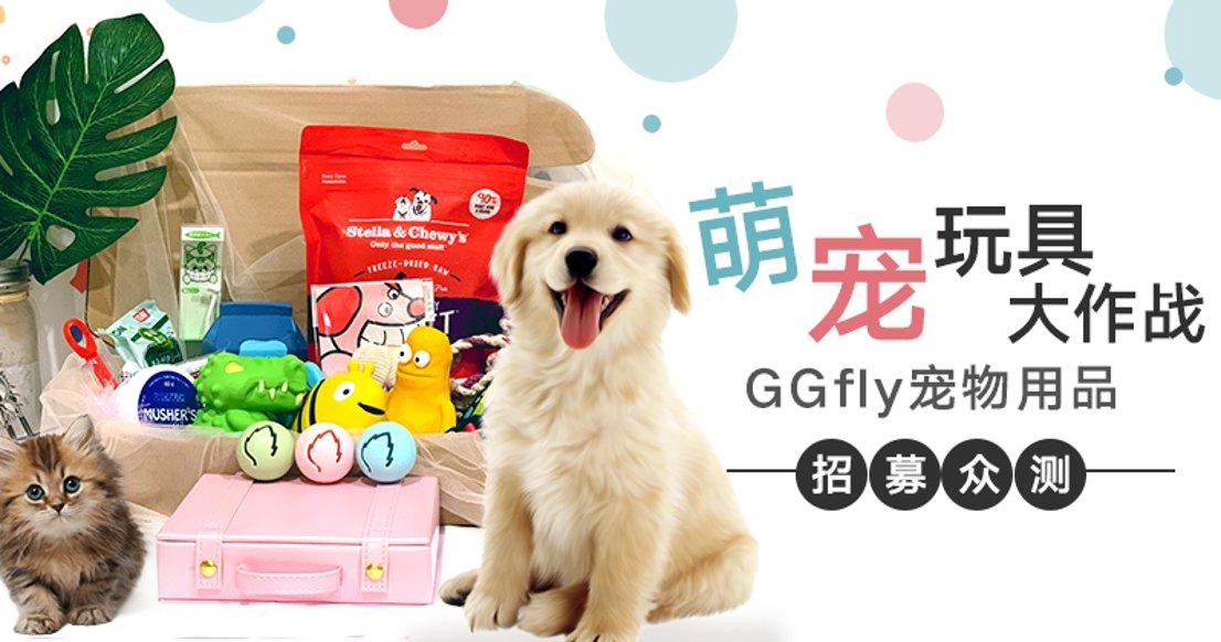 【只需发晒货】GGflypet宠物用品