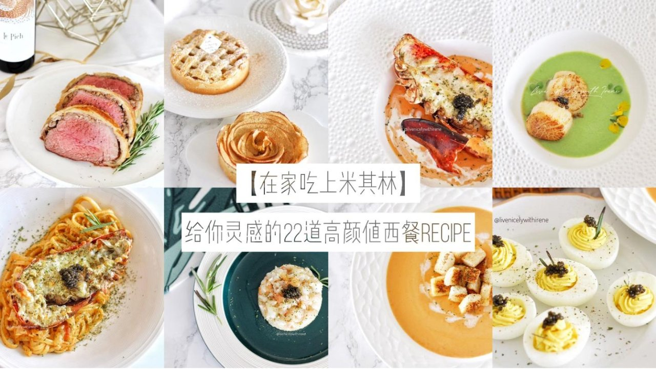 【在家吃上米其林系列】给你灵感的22道高颜值西餐Recipe!美厨娘们赶紧收藏起来!
