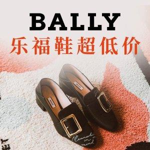 5折起 €294收乐福鞋Bally官网 夏季大促 精选乐福鞋、穆勒鞋专场超低价