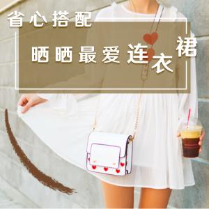 晒货活动·最爱连衣裙打造夏日温婉淑女,晒晒必入的连衣裙
