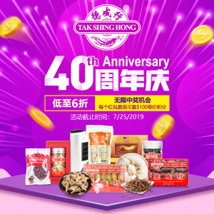 Up to 40% OffTak Shing Hong 40th Anniversary Mid-year sale