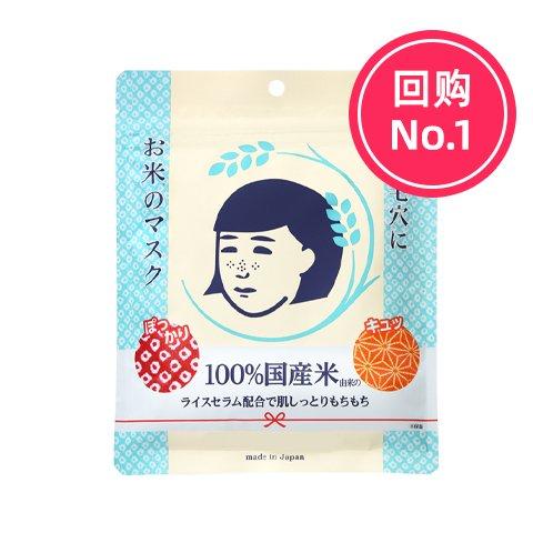 【2%返点】石泽大米面膜 10片收缩毛孔