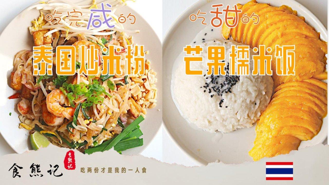 【吃完咸的吃甜的】吃了泰国炒米粉和芒果糯米饭 就假装去泰国度假了吧