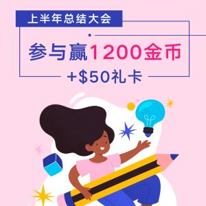 晒晒圈·有奖活动发奖中 | 复盘2021上半年,赢1200金币+$50现金礼卡!