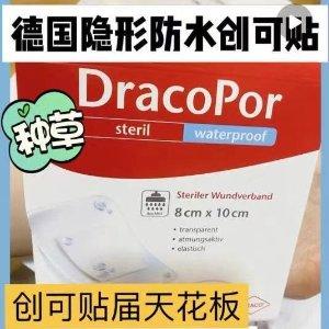 5片仅€3.38 绝对不卷边!DracoPor 防水创可贴 超贴合滴水不漏 打疫苗也可以洗澡!