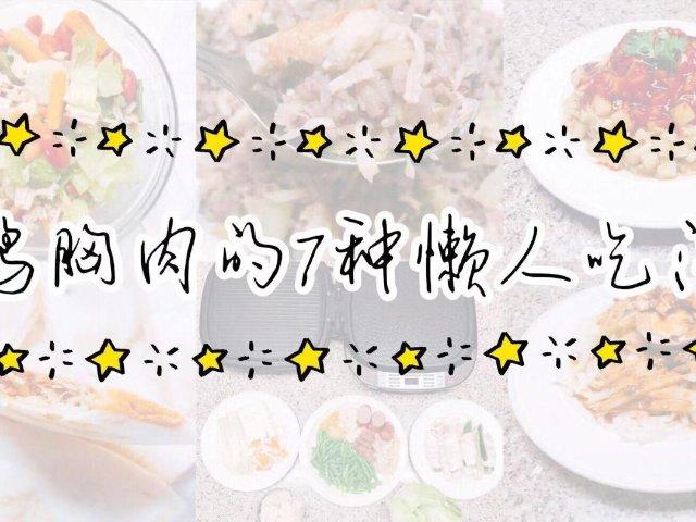 鸡胸肉的⑦种懒人吃法 | 快手餐系列