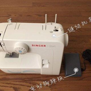 缝纫机众测✂️人人都是小裁缝