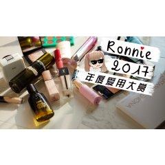 Ronnie 2017年度总结贴 | 今年最爱的护肤+彩妆+护发分享