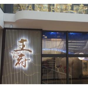 双人仅需€24.9法兰克福中餐厅王府(Wang Fu)自助餐7.5折特惠